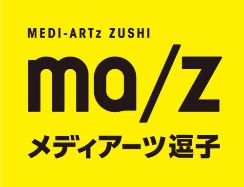 MEDI-ARTz festival